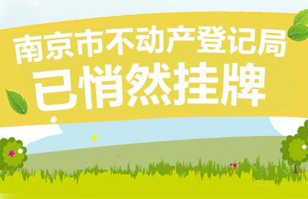 南京市不动产登记局已悄然挂牌