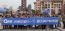 10月13日腾讯房产江北购房团