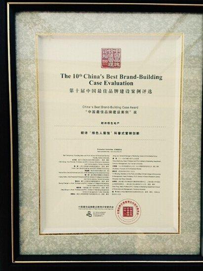 朗诗荣膺2014中国最佳品牌建设案例大奖