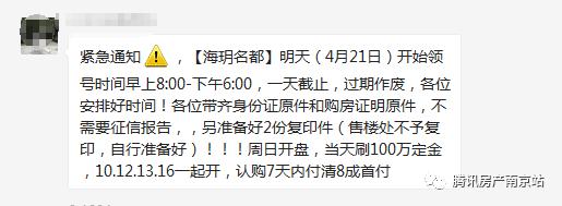 河西一盘首付确定8成、定金100万/个!周日开盘!