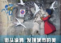 街头涂鸦 发现城市的美