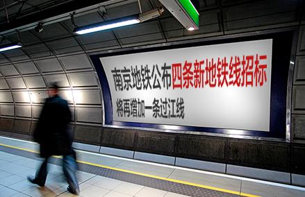 南京地铁公布四条新地铁线招标