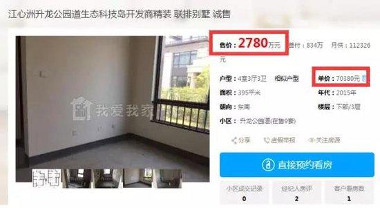 单价7万、月供11万!江心洲一楼盘卖到天价……