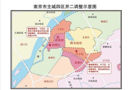 南京区划调整方案正式对外公布