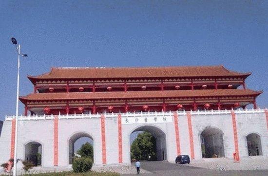 长沙医学院校门