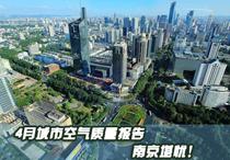 4月城市空气质量报告 南京堪忧