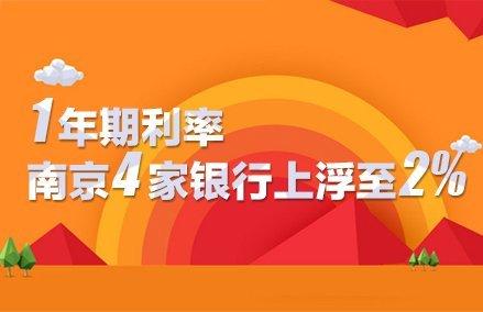 1年期利率南京4家银行上浮至2%