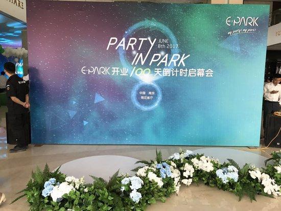 丰盛E-PARK9月16日开业 软件谷添一重磅商业综合体