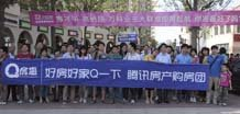 9月15日腾讯房产江宁购房团圆满举行