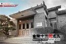 南京伊村饭店