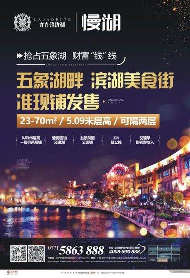 """龙光·玖珑湖[慢湖]街区,抢占五象湖财富""""钱""""线"""