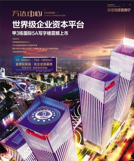 万达中心甲3发布会10.11举行 邕楼市或再掀财富旋风