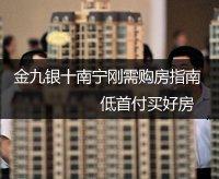 金九银十南宁刚需购房指南 低首付买好房