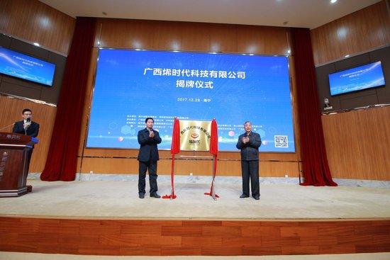 广西烯期间科技有限公司正式揭牌