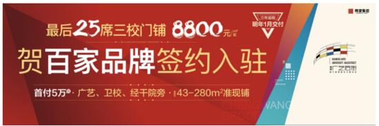 广艺后街最后25套三校门铺迎首批入驻 钜惠首付5万起