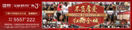 【宝能城市广场】三期荣耀加推三小时售罄,再创销售佳绩!