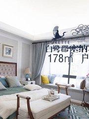 嘉和城塞纳右岸178平米多主人套房双阳台对流 大家庭舒适空间