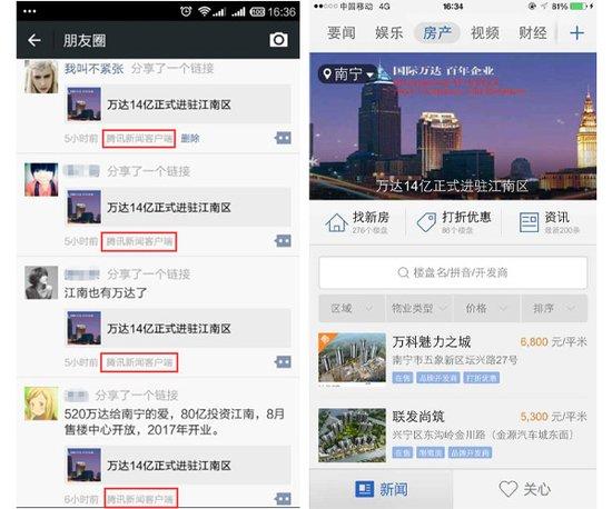 南宁楼市新闻频上腾讯头条 个中原因大揭秘