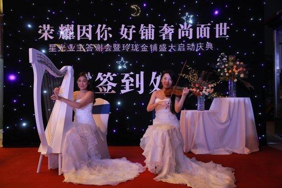 江宇都会明珠星光业主答谢会暨玲珑金铺盛大启动庆典隆重举行