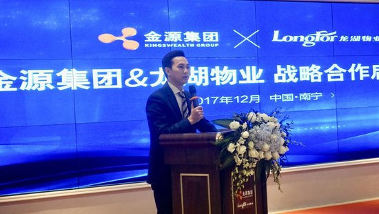 金源集团&龙湖物业战略合作启动 强强联合升级金质生活品质