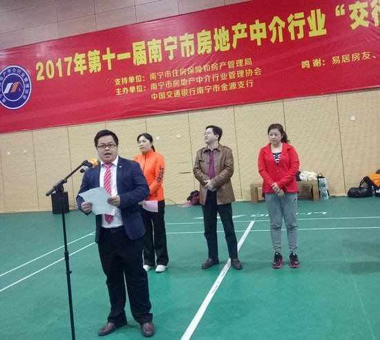 2017年第十一届南宁市房地产中介行业气排球联赛圆满落幕