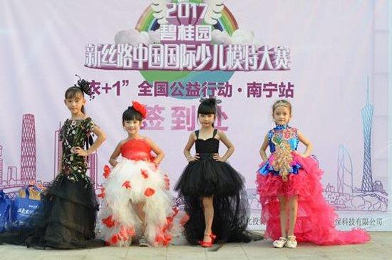 碧桂园新丝路中国国际少儿模特大赛南宁站圆满落幕