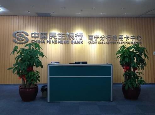 世界500强民生银行信用卡中心入驻南宁华润大厦B座