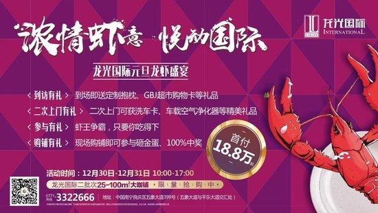 龙光国际龙虾盛宴诚邀邕城人一起跨元旦