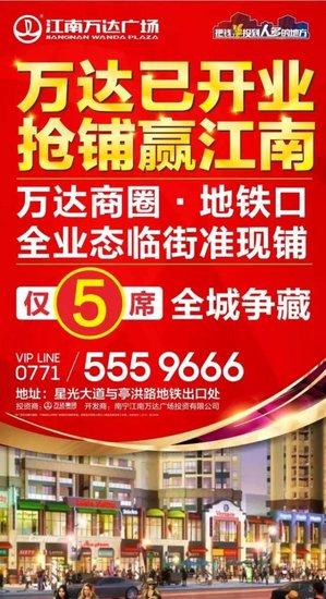 一年每平涨1万 江南万达全业态地铁现铺最后5席在售