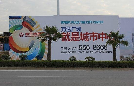 南宁青秀万达广场大全黑色幽默电影农村图片