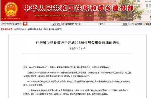 北京住房公积金贷款如何调整月还款额