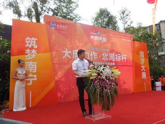 大唐天城营销中心8月2日巨势盛启 近千人约会新北湖高清图片