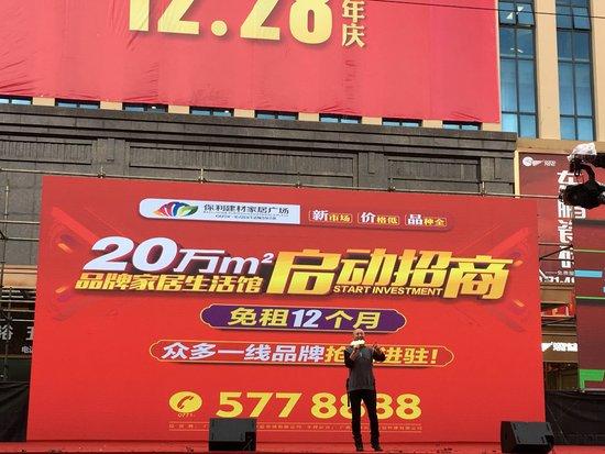 保利建材家居广场周年庆家装狂欢节盛大启幕