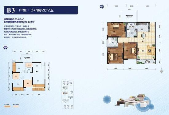 81平方米的房子平面图