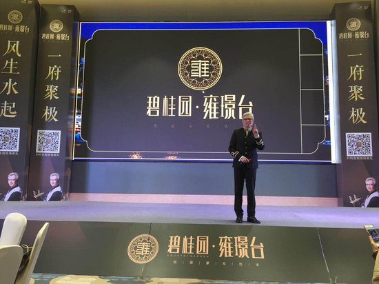 碧桂园全新TOP级豪宅发布:重新定义峰层生活美学