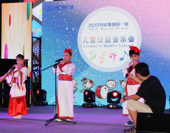 江南万达广场首届万达儿童公益音乐会圆满落幕