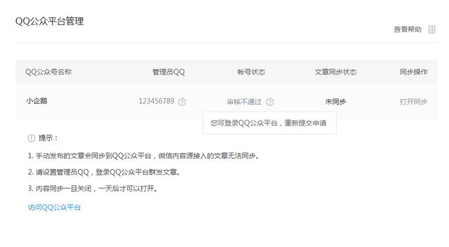 管理员QQ优化上线公告