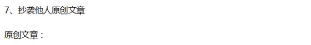 公告 | 关于腾讯内容开放平台对违规企鹅号的处罚公告(2018年第07-08周)