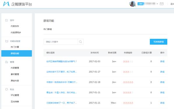 腾讯内容开放平台开放辟谣功能
