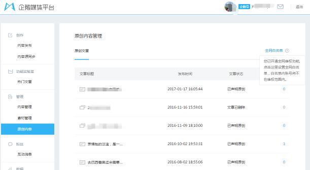 腾讯内容开放平台开放全网维权功能