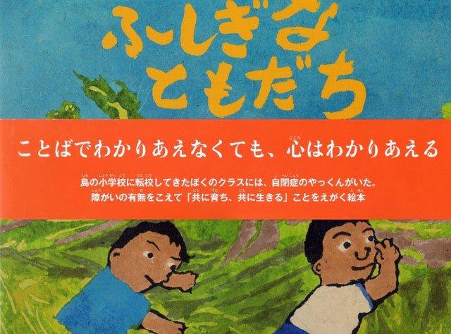 田岛征彦《ふしぎなともだち》,以自闭症为主题的绘本