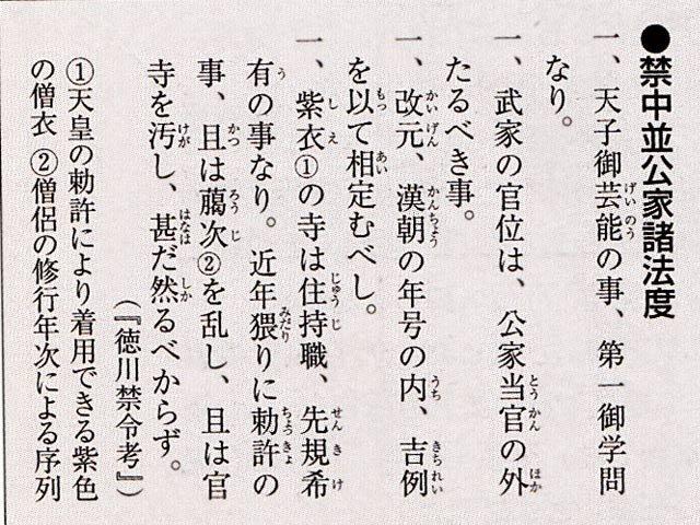 江户幕府的《禁中并公家诸法度》,将天皇的活动限于追求传统文学及执行礼仪