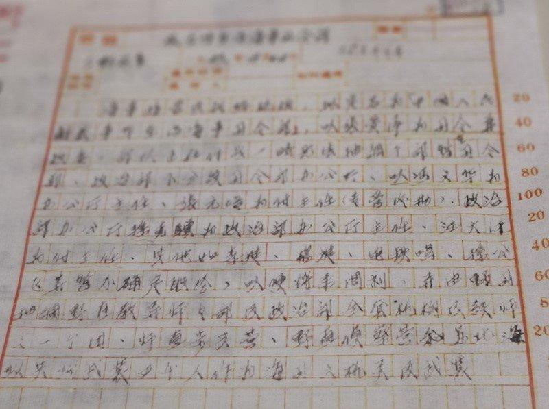 三野前委4月24日给总前委和中央军委的请示电报