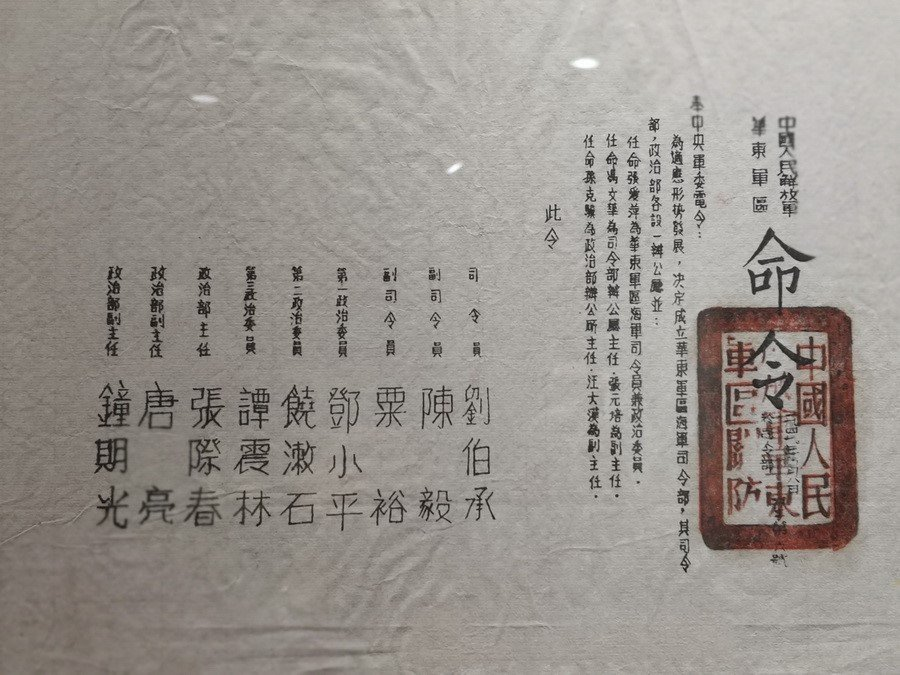 华东军区对张爱萍的任命