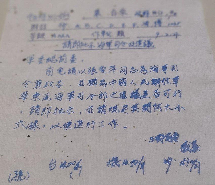 三野前委4月27日《请即批示海军司令的建议》