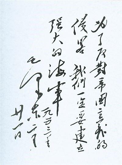 """毛泽东为""""南昌""""舰题词"""