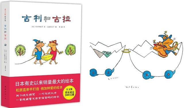 《古利和古拉》已被翻译成9种文字,是日本在海外最广为人知的经典绘本之一
