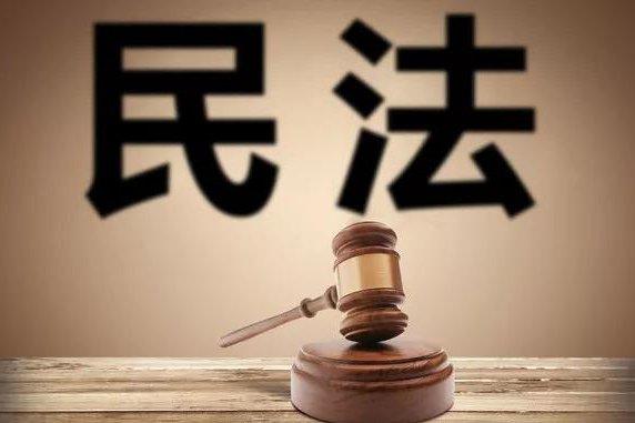 为什么应当关注《民法典》草案
