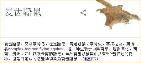 中国的寒号虫是鼯鼠,但寒号鸟是吗?