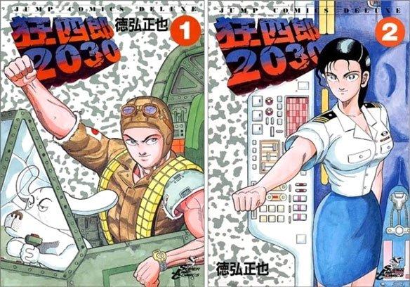 诞生于1997年的科幻漫画:德弘正也《狂四郎2030》